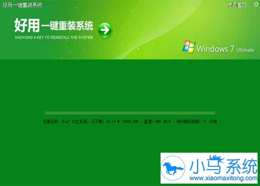 【重装系统软件】好用一键重装系统V11.3免费版