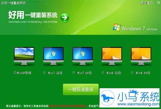 【电脑重装系统】好用一键重装系统V5.8绿色版