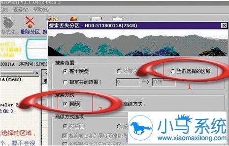 丝一键重装XP系统后怎么样恢复误删的硬盘分区