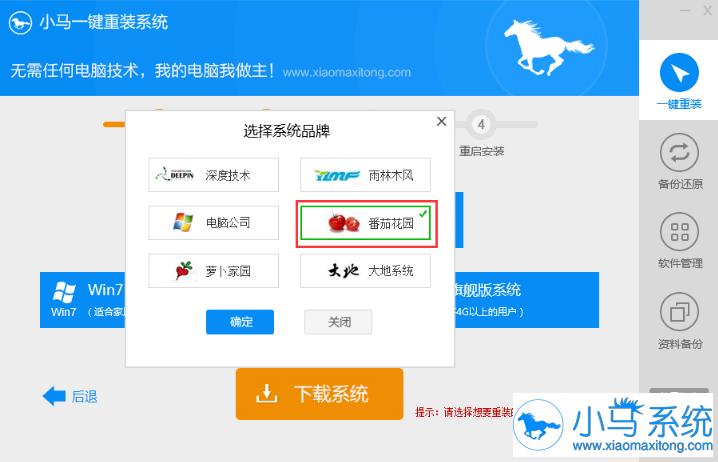 小马一键重装系统软件V5.2.6超级版