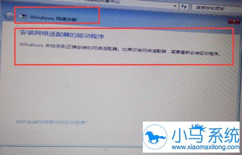 【重装系统】小马重装系统后连不上网怎么办