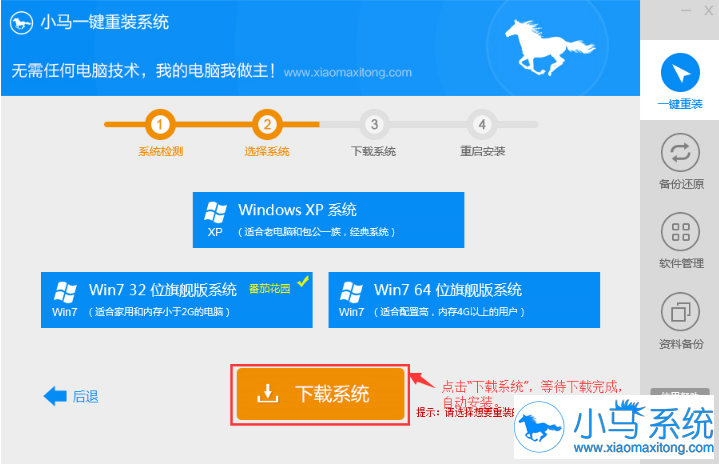 小马一键重装系统软件V5.8安装板
