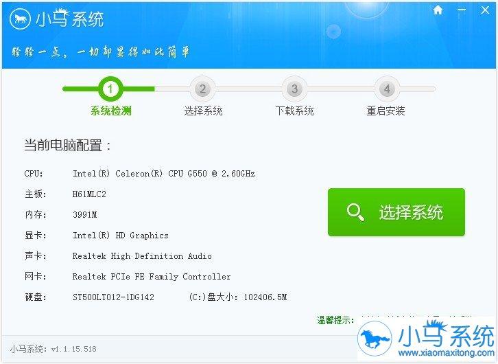 小马一键重装系统软件V5.1官网版