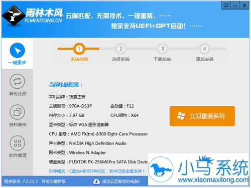 【系统重装下载】雨林木风一键重装系统V12.6官网版