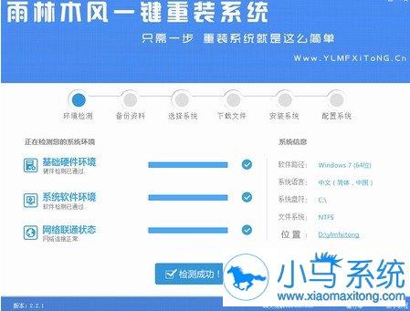 【系统重装下载】雨林木风一键重装系统V9.4.0标准版