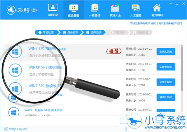 云骑士一键重装系统软件V1.2.3体验版