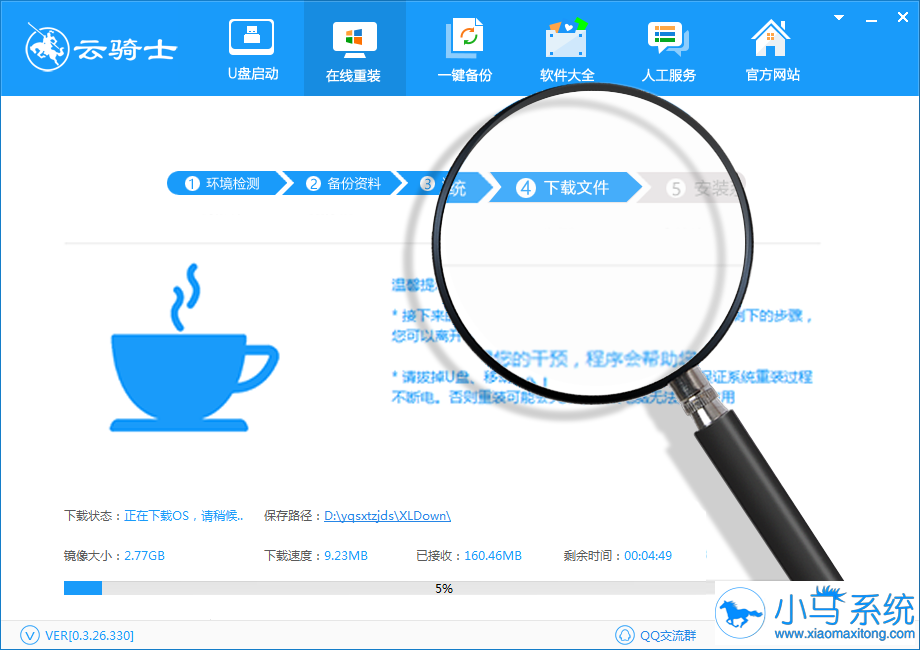云骑士一键重装系统软件V2.0.1最新版