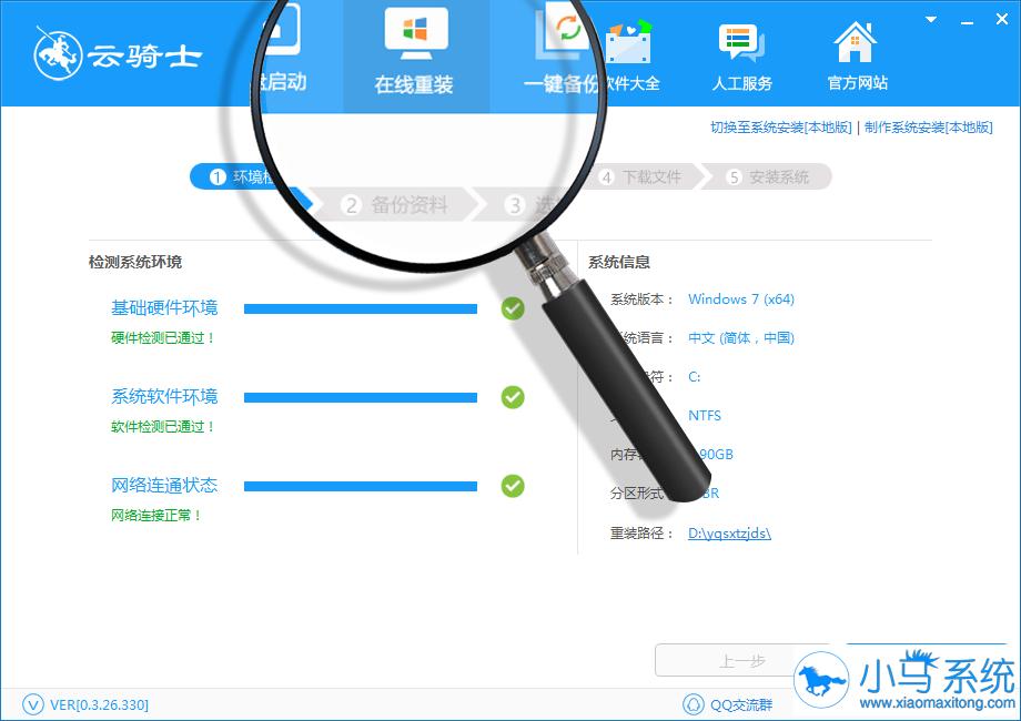 云骑士一键重装系统软件V5.0.2体验版