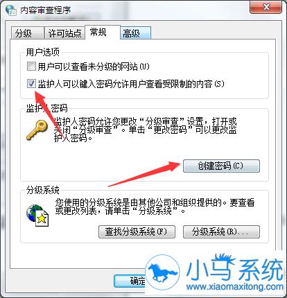 如何给ie浏览器添加密码?