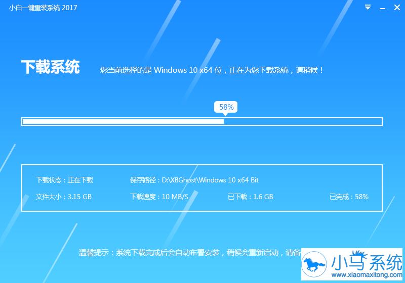 小白一键重装系统工具极速版8.2.3