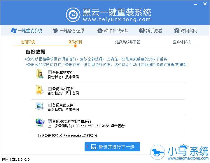 黑云一键重装系统软件通用版8.9.3