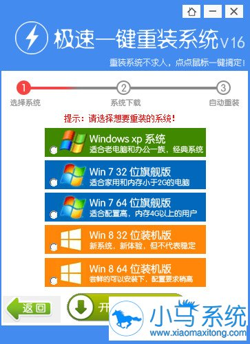极速一键重装系统软件下载专业版5.39