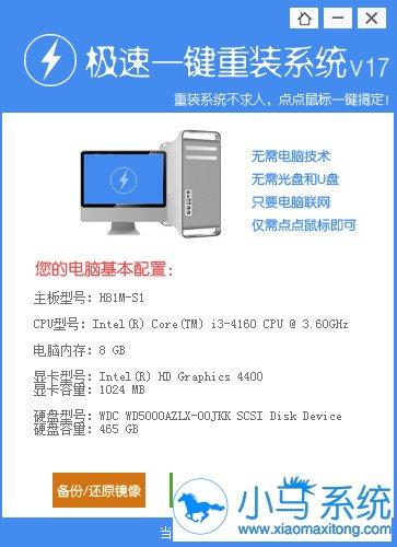极速一键重装系统软件下载贺岁版1.25