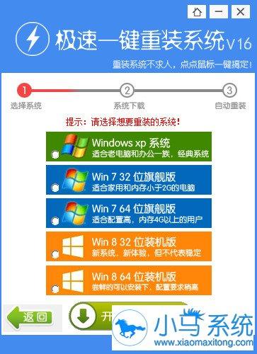 极速一键重装系统软件安装板8.2.3