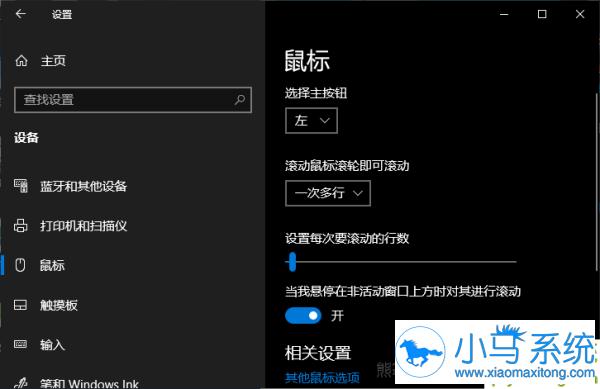 Win10鼠标滚动非活动窗口的设置方法