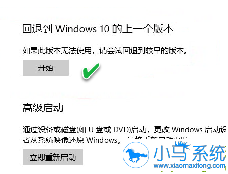 Win10回退原有系统的操作方法