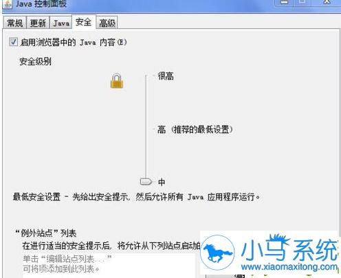 Win10浏览网页不能加载java插件的解决方法