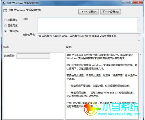 """windows文件保护""怎么关闭呢?""windows文件保护"